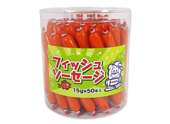 【駄菓子のまとめ買い・珍味・イカ系の駄菓子】 やおきん フィッシュソーセージ (50本入)