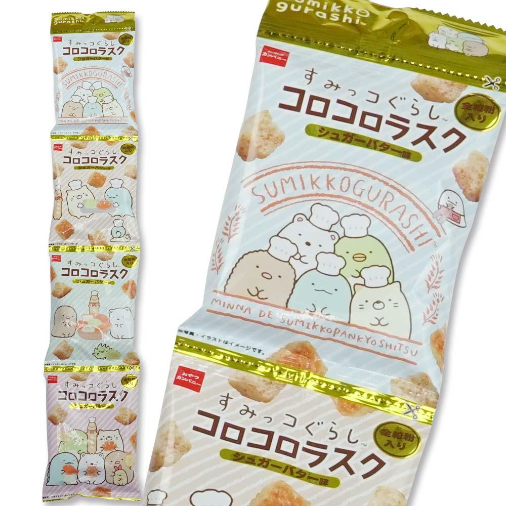 おやつカンパニー すみっコぐらし コロコロラスク シュガーバター味 4P (20個入) 駄菓子 お菓子 まとめ買い スナック 問屋