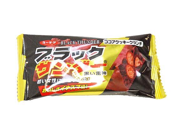 【駄菓子のまとめ買い・チョコ系の駄菓子】 ユーラク ブラックサンダー (20個入)