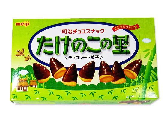 【お菓子まとめ買い・チョコレート系のお菓子】 明治 たけのこの里 (10個入)
