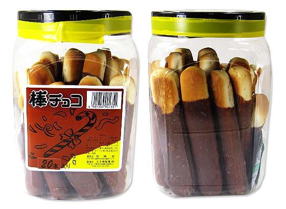 【駄菓子のまとめ買い・チョコ系の駄菓子】 棒チョコ ポット入 (20個入)