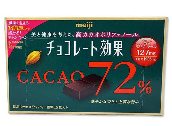 お菓子のまとめ買い・チョコ系の駄菓子  明治 チョコレート効果 カカオ72% (5個入)