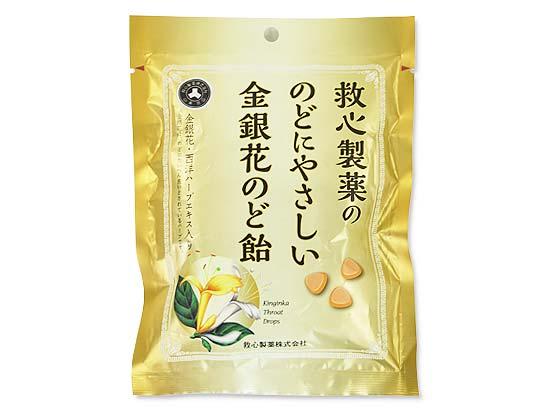 【お菓子のまとめ買い・キャンディ系のお菓子】 救心製薬 金銀花のど飴(10個入)