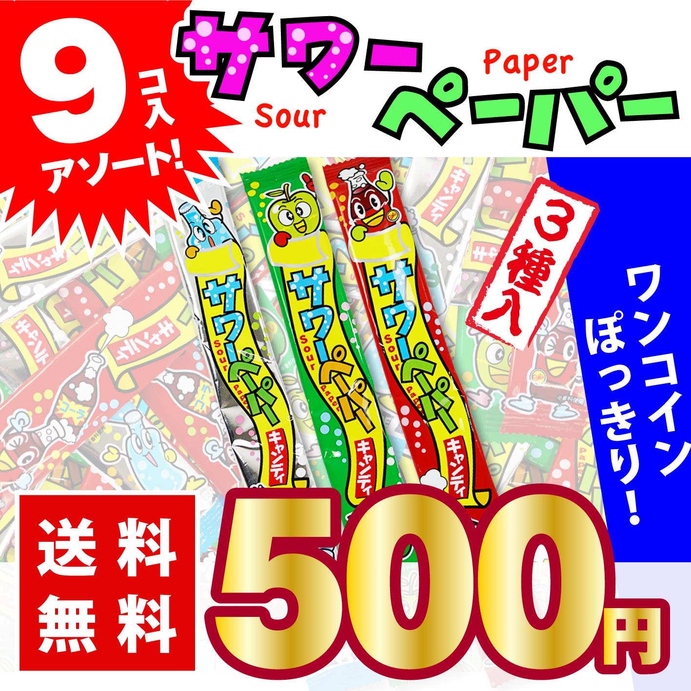 送料無料 500円ポッキリ やおきん サワーペーパー キャンディ シリーズ3種 9個入 ポイント消化 ゆうパケットDM便