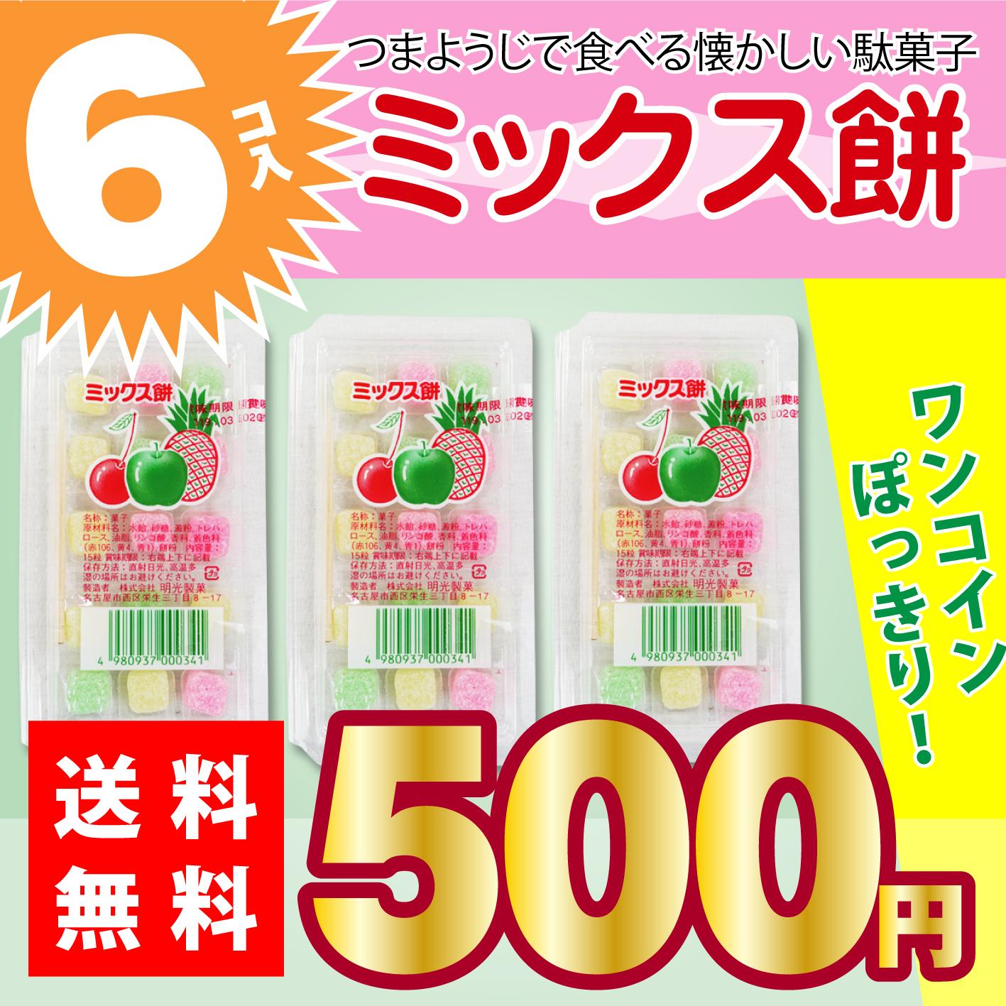 送料無料 500円ポッキリ 明光 ミックス餅 6個入 ポイント消化 ゆうパケットDM便