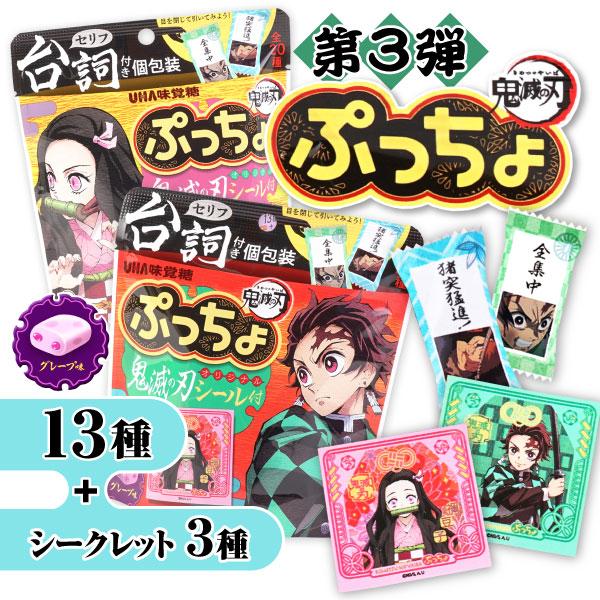 UHA味覚糖 ぷっちょ 鬼滅の刃 3 (6個入) お菓子 あめ キャンディ まとめ買い 箱買い 駄菓子