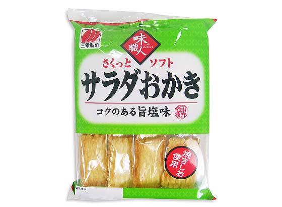 【お菓子のまとめ買い・おかき(あられ・おかき餅)】 三幸製菓 12枚 味職人サラダおかき(20袋入)