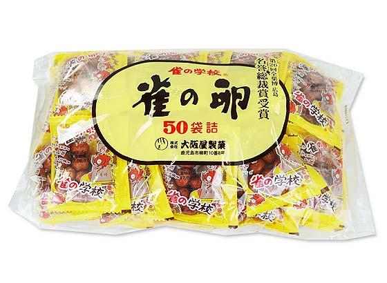 【お菓子のまとめ売り・米菓・せんべい系のお菓子】大阪屋製菓 雀の卵(50個入)