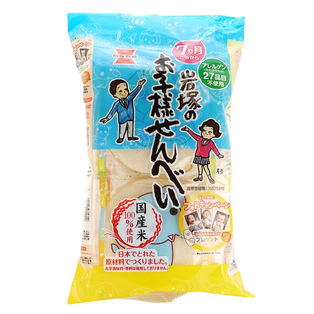 岩塚製菓 岩塚のお子様せんべい (12個入) お菓子 おやつ 赤ちゃん 乳幼児 離乳食