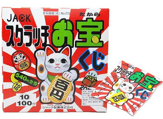 【駄菓子のまとめ買い・当り付きの駄菓子】 ジャック スクラッチお宝くじ (100個入)