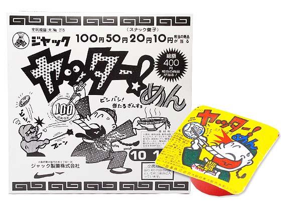 【駄菓子のまとめ買い・業務用の駄菓子】 ジャック ラーメン駄菓子当てもの ヤッターめん(100個入)