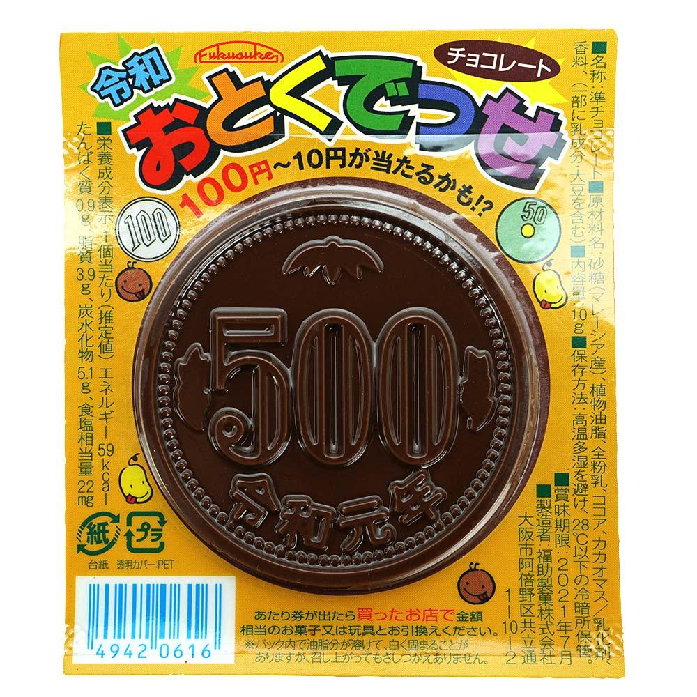 福助 チョコレート駄菓子 当てもの おとくでっせ  (50個+当たり10)当たり付き 金券付き コインチョコ