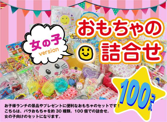 景品玩具まとめ買い・おもちゃの詰め合わせ 5000円おまかせおもちゃセット 女の子向け(100個入)