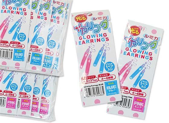 【光るおもちゃまとめ買いルミカライト・サイリューム】 光るイヤリング ピンク&ブルー (50個入)