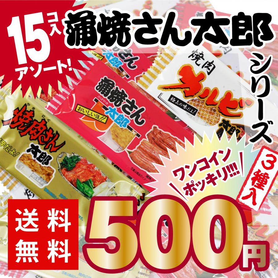 送料無料蒲焼さんシリーズアソート
