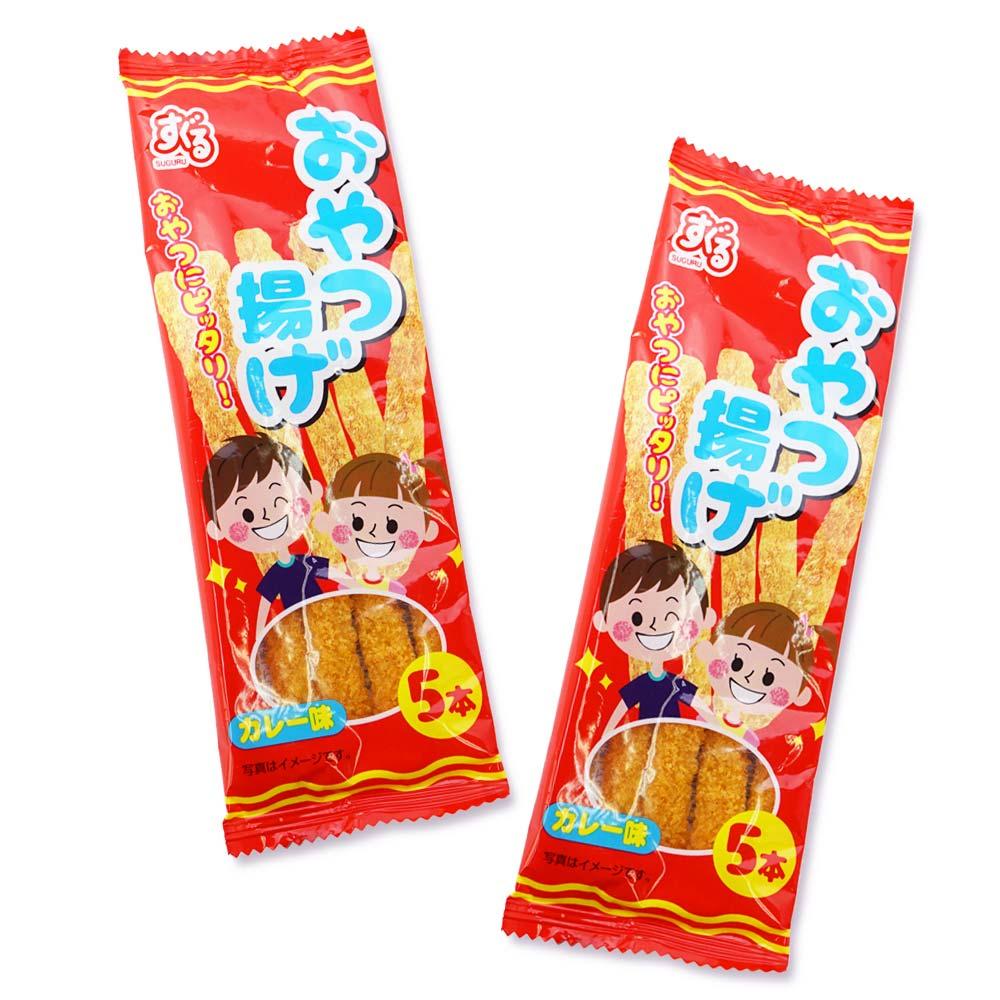 すぐる おやつ揚げ カレー味 5本入り (20袋入) 駄菓子 お菓子 おつまみ 景品