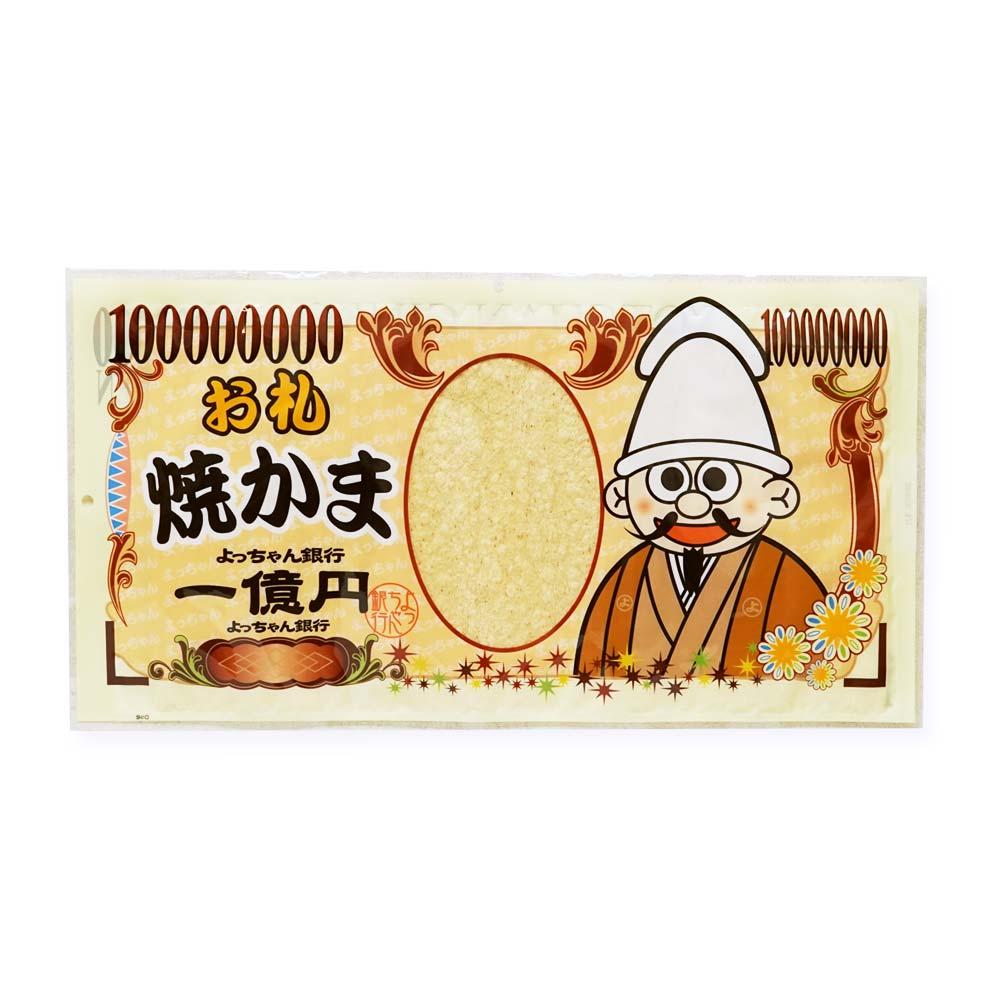 よっちゃん 一億円 焼かま (バラ売り) 珍味 駄菓子 アミューズ 業務用 問屋