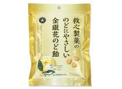 お菓子のまとめ買い・キャンディ系のお菓子  救心製薬 金銀花のど飴(10個入)