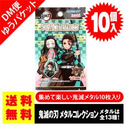 送料無料 1000円ポッキリ 鬼滅の刃 メタルコレクション (10個入) ポイント消化 ゆうパケットDM便