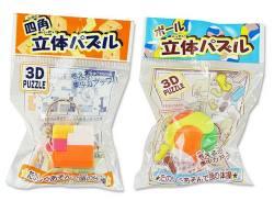 景品玩具まとめ買い・パズル・知育系の玩具 立体パズル ボール&四角アソート (25コ入)