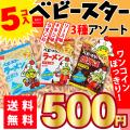 送料無料 500円ポッキリ おやつカンパニー ベビースターラーメンシリーズ3種 5個入 ポイント消化 ゆうパケット DM便