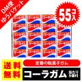 送料無料 ポッキリ 価格 マルカワ コーラガム 55個入+5個当 ポイント消化 外袋無 ゆうパケット DM便