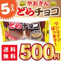 送料無料 500円ポッキリ やおきん どらチョコ 5個入 ポイント消化 ゆうパケットDM便