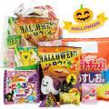 ハロウィン限定 300円 お菓子 袋 詰め合わせ セット 【 全国、数量関係なく2個口以上でも追加の 送料無料 】