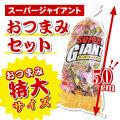 ヤスイ スーパージャイアント おつまみセット (1袋) お菓子 おつまみ 詰め合わせ 特大 駄菓子
