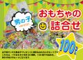 景品玩具まとめ買い・おもちゃの詰め合わせ 5000円おまかせおもちゃセット 男の子向け(100個入)