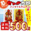 送料無料 500円ポッキリ 菓道 甘いか メンタイ&キムチ味 2種アソート 10個入 ポイント消化 ゆうパケットDM便