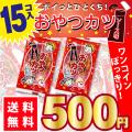 送料無料 500円ポッキリ 一栄 おやつカツ 15個入 ポイント消化 ゆうパケットDM便