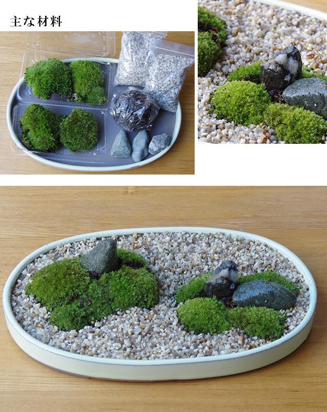 自分でつくる苔盆栽
