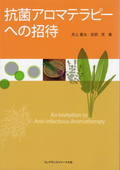 抗菌アロマテラピーへの招待