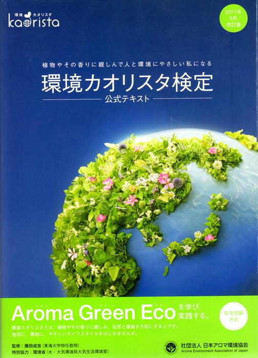 環境カオリスタ検定