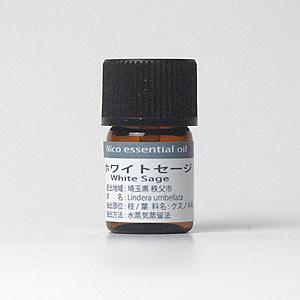 ホワイトセージ精油2ml