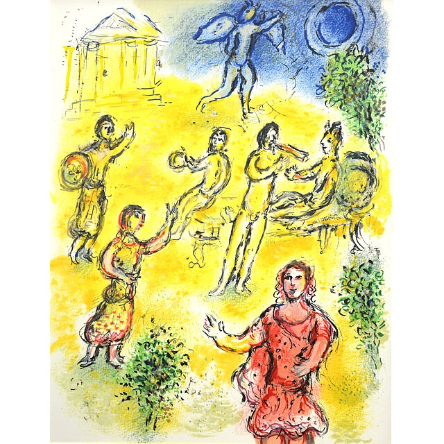 シャガール オデッセイ メネラーオス王の館の餐宴(メネラオス宮の餐宴)