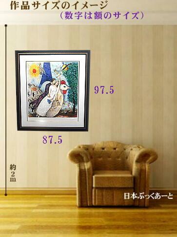 マルク シャガール 版画 エッフェル塔の夫婦 パリ国立近代美術館