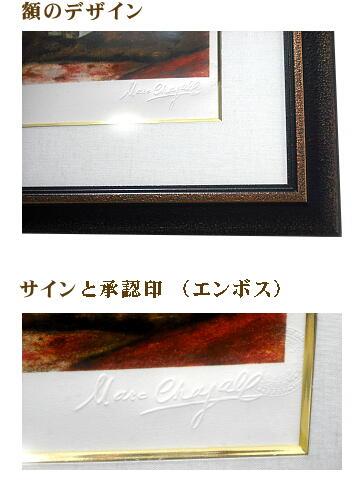 シャガール  作品 エッフェル塔 恋人 リトグラフ版画