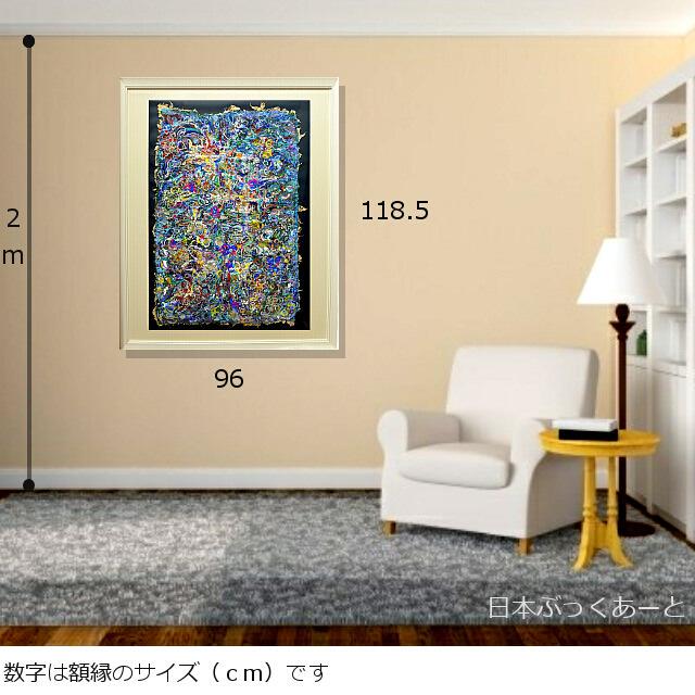 平林美奈子 絵画 アフレルホドニ ミクストメディア 30号 額縁サイズ