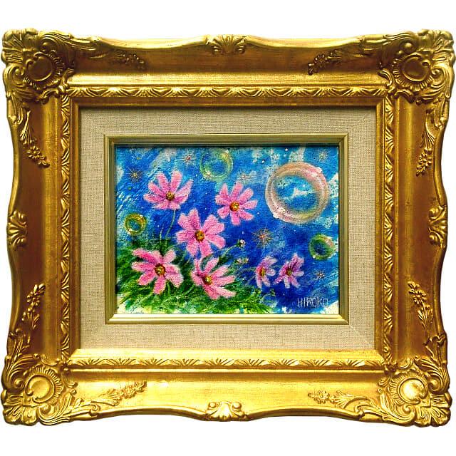 もりやひろこ 油彩 コスモスの花の絵