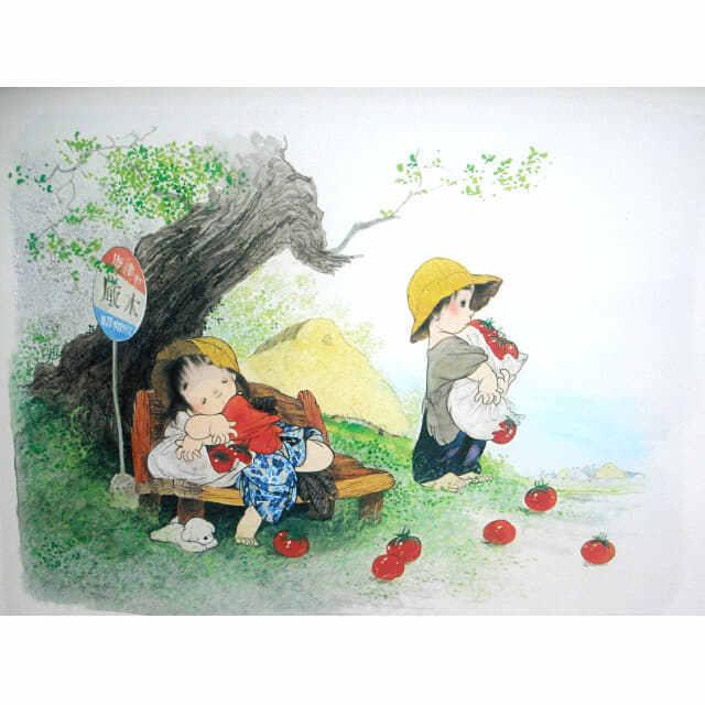 中島潔「まちぼうけ」。バスを待つ子どもたち。待ちくたびれて眠ってしまった子と、たくさんのトマトを抱えながら頑張って待っている子。