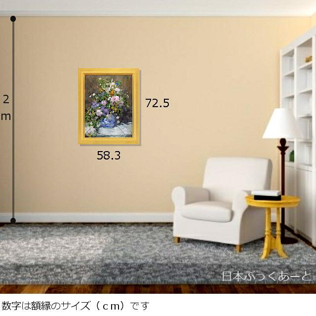 ルノワール 春の花 複製画 サイズ