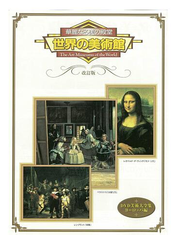 世界の美術館DVD