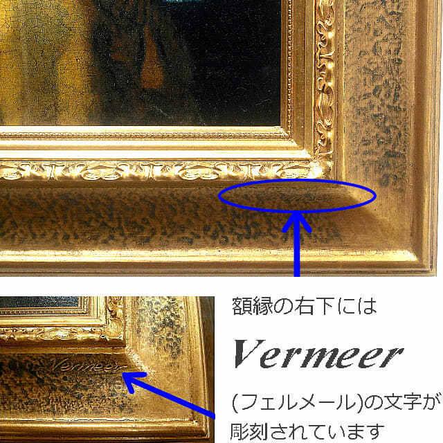 フェルメール「真珠の耳飾りの少女」デラックス複製画 額のデザイン