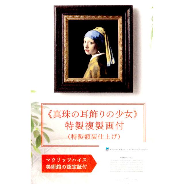 フェルメール全作品集とセットの特製複製画。「真珠の耳飾りの少女」。マウリッツハイス美術館の認定証付き。