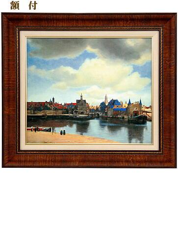 フェルメール 風景画 複製画 デルフトの眺望