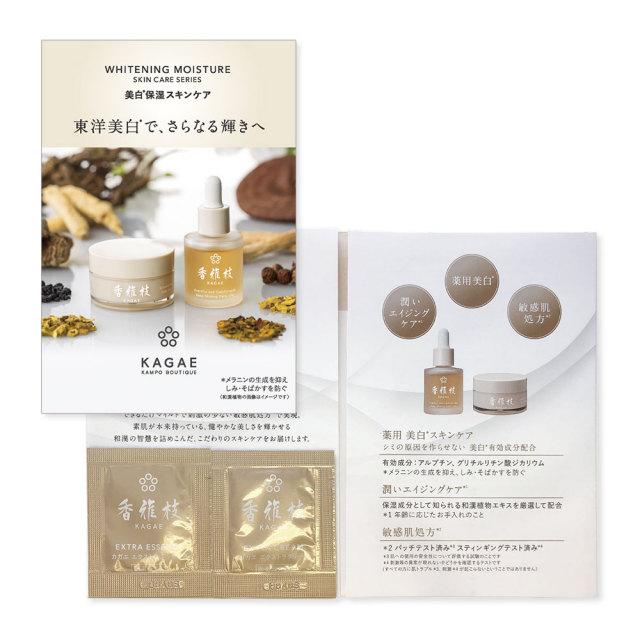 〈お試しパック〉カガエ エクストラシリーズ 【ネコポス便対応】