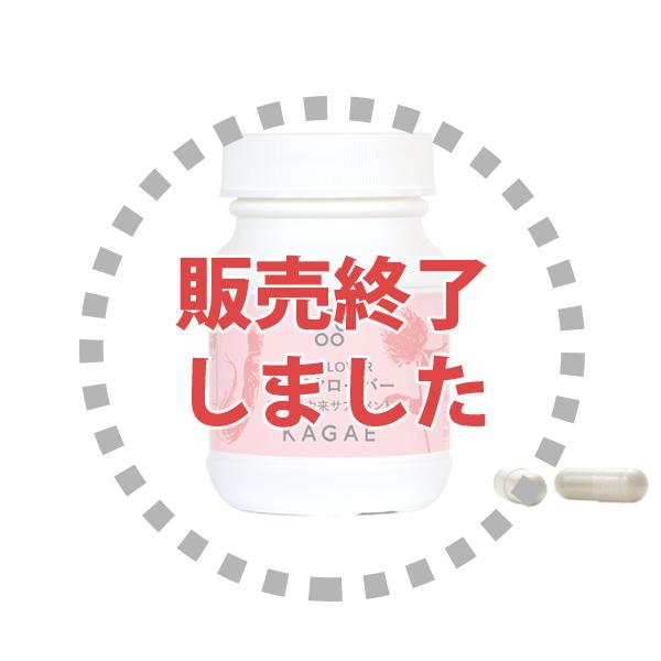 カガエ ハーブサプリメント レッドクローバー<レッドクローバーエキス含有食品>
