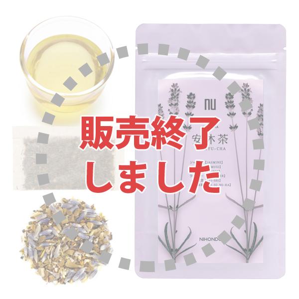 安休茶(あんきゅうちゃ)